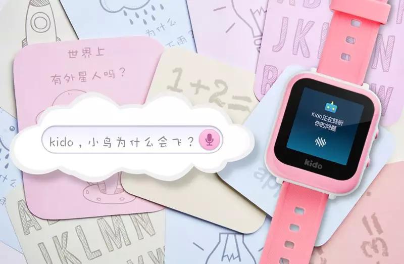 Kido张寒:为儿童手表设计大生态版图