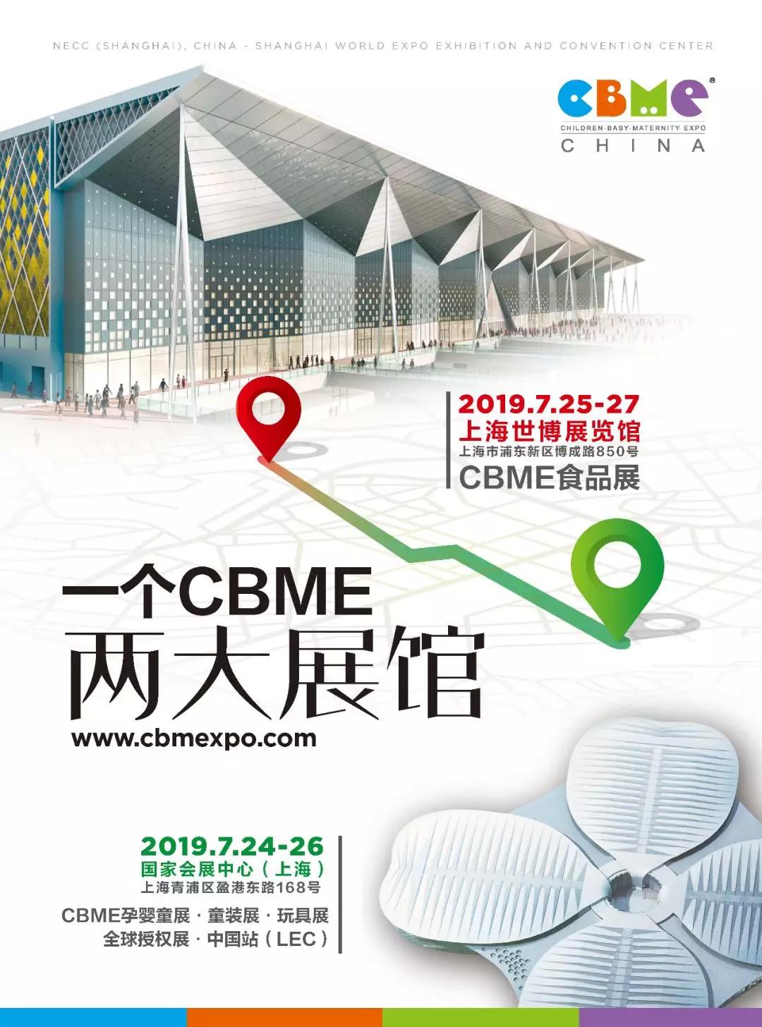 重磅:一个CBME,两大展馆!
