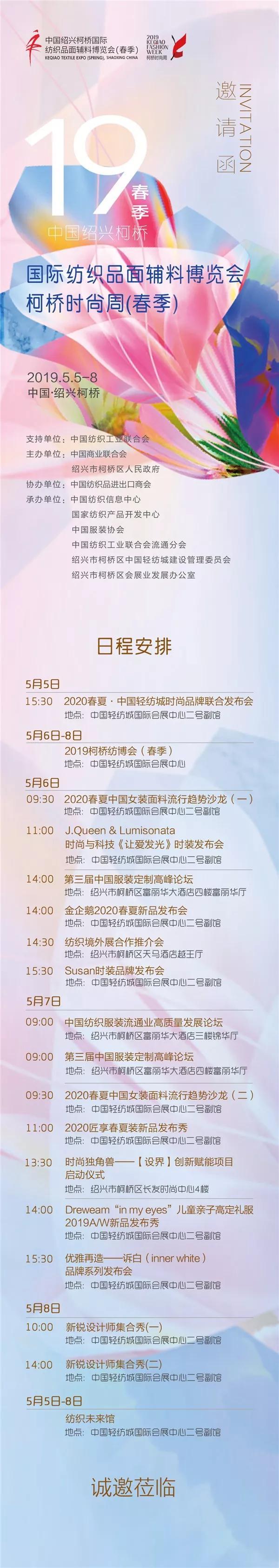 您有一张来自绍兴柯桥2019春季纺博会、时尚周的邀请函!