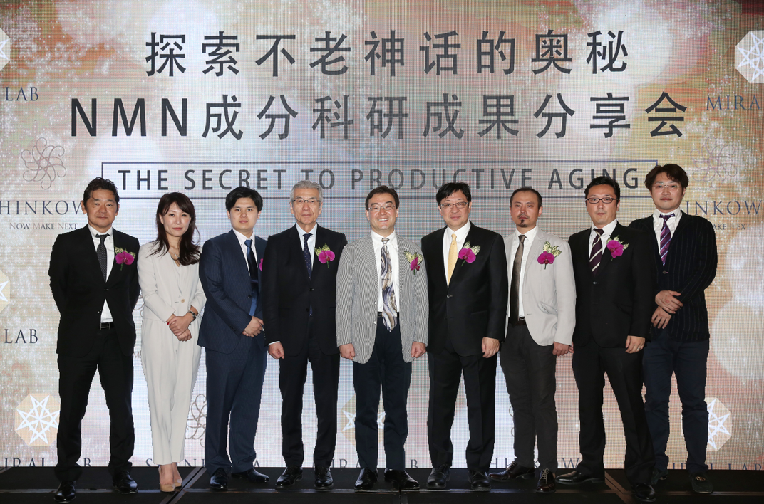對抗衰老,留駐美好容顏 香港新興和舉辦NMN科研成果分享會