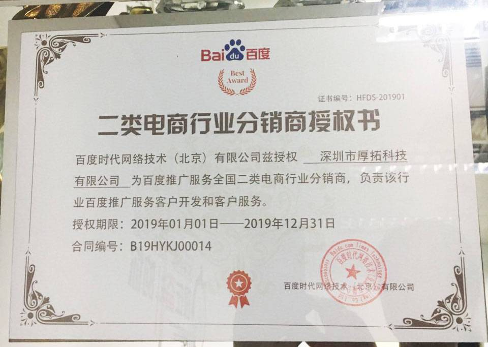 【喜讯】深圳厚拓为百度全国二类电商行业分销商