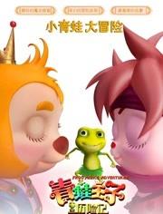 青蛙王子歷險記