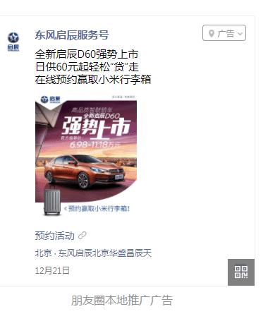 朋友圈广告推广东风汽车案例分析