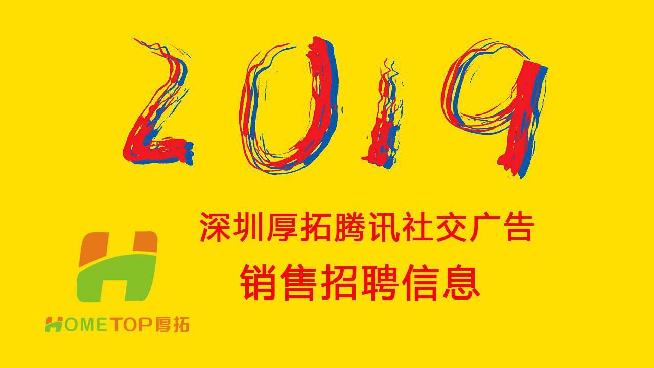 深圳厚拓腾讯社交广告销售招聘信息