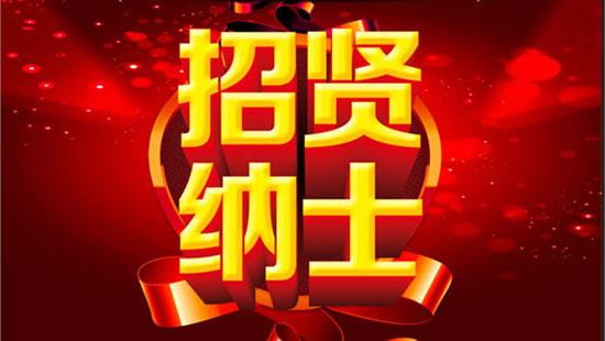深圳厚拓腾讯广告销售经理招聘信息