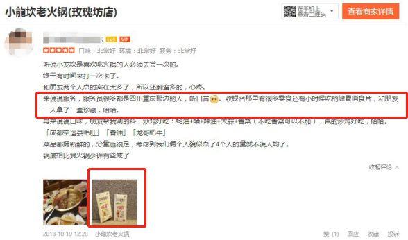 """知名火锅品牌宽板凳联合华润江中推出餐后""""助消化服务"""""""