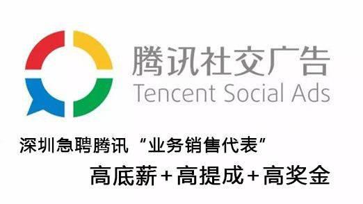 深圳急聘腾讯业务销售代表高底薪+高提成+高奖金