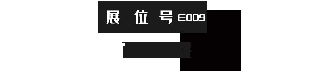 520剧透不停歇:除了女装和童装,国际展览中心B馆还有啥?