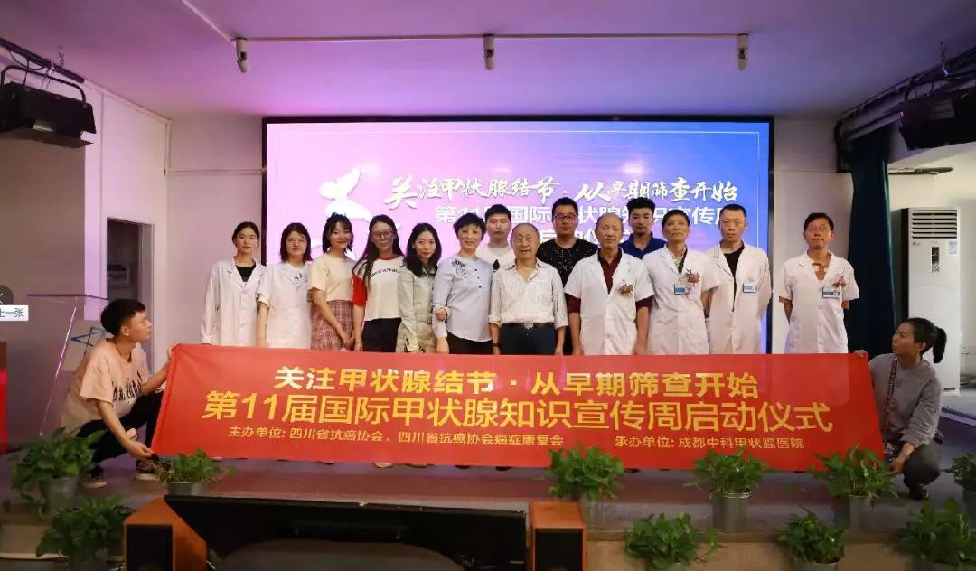 第十一届国际甲状腺知识宣传周系列公益活动启动仪式
