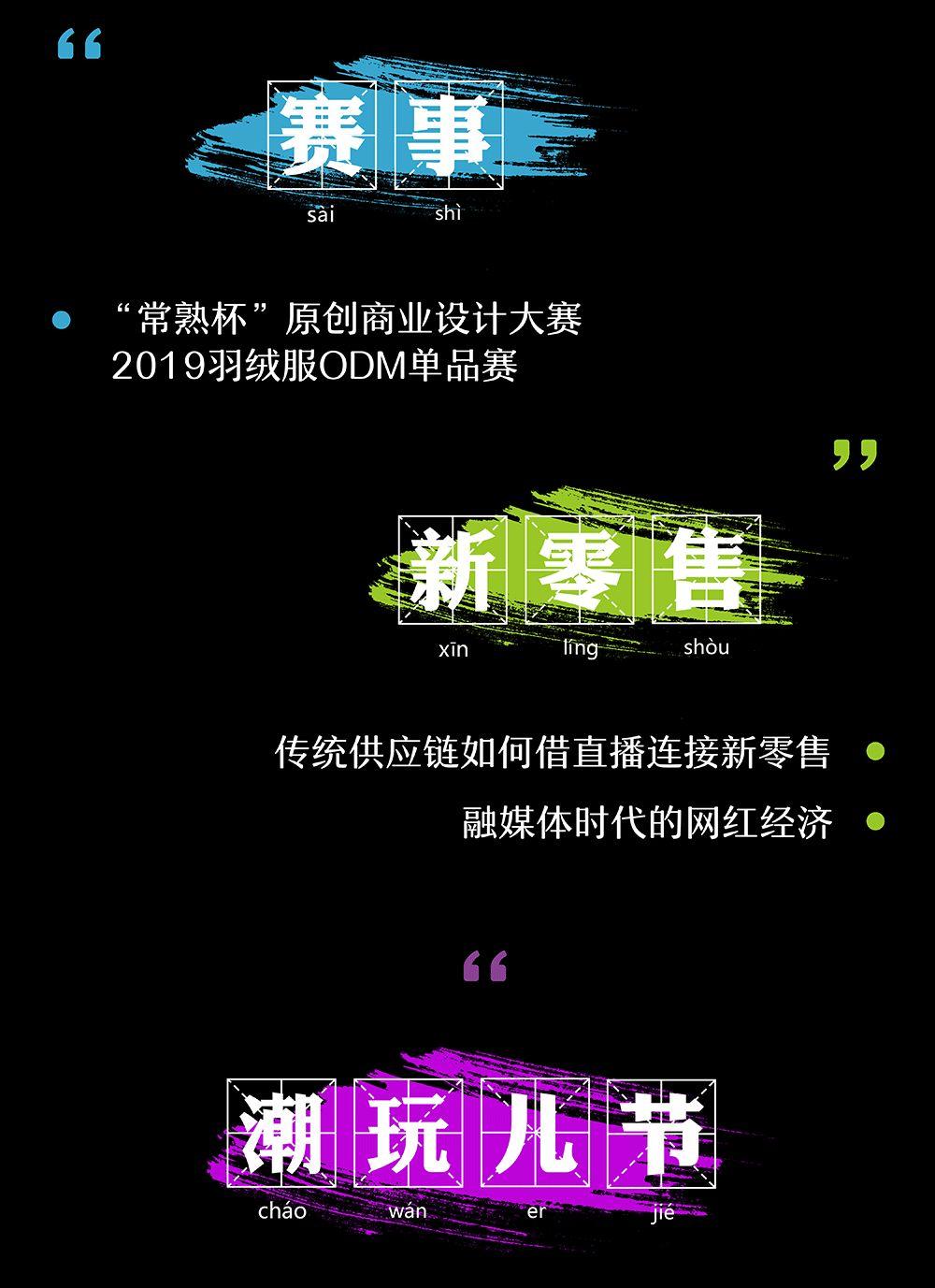 您有一张2019江南国际时装周邀请函,请注意查收!