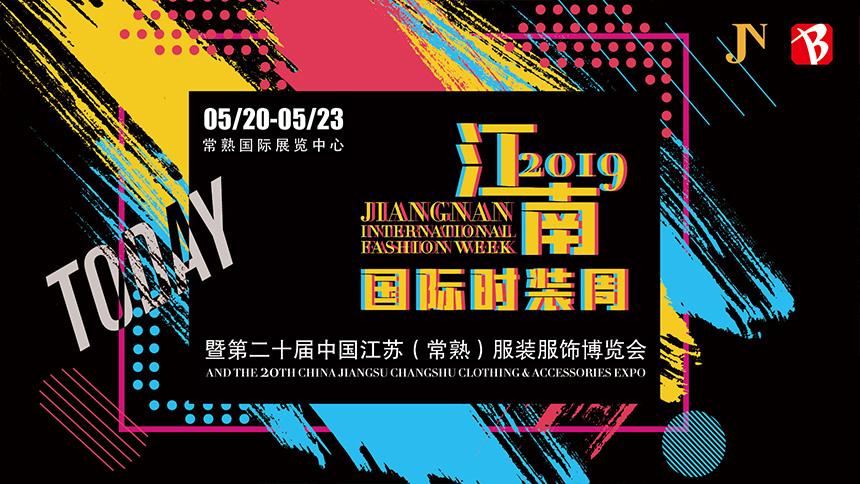 【5.23】2019江南国际时装周直播表
