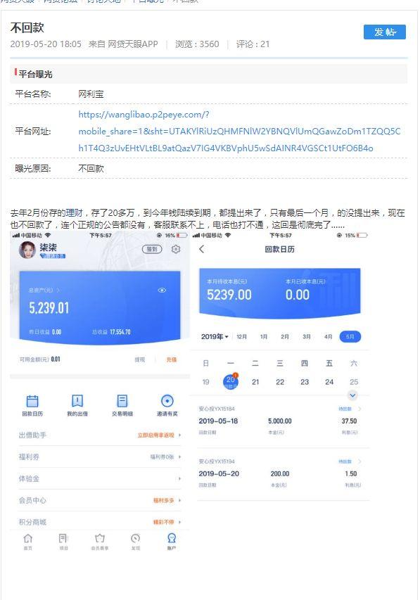 网利宝/小牛在线/钱盆网/厚本金融等9家平台今日最新回款
