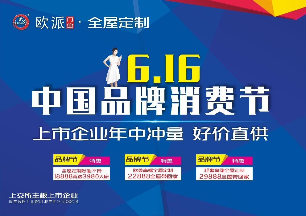 欧派门业全屋定制6.16中国品牌消费节