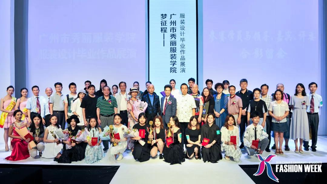 秀场直击丨 梦征程-广州秀丽服装学院服装设计毕业作品展演