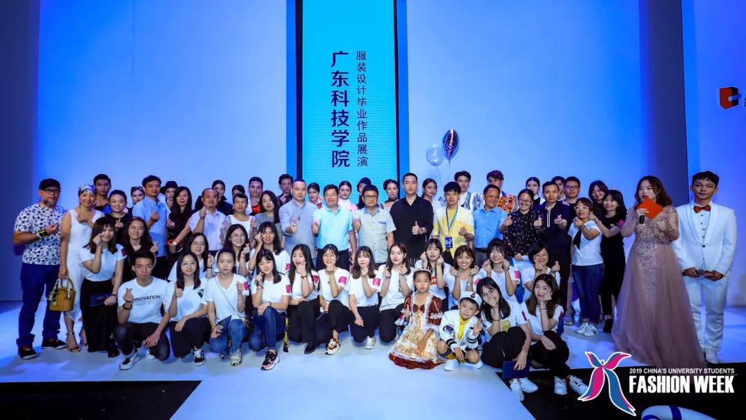 秀场直击丨广东科技学院服装设计毕业作品展演