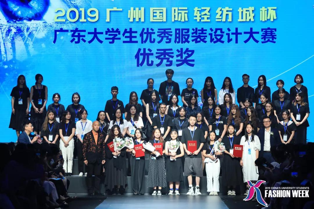 年轻有为、逐梦不止!2019中国(广东)大学生时装周圆满落幕