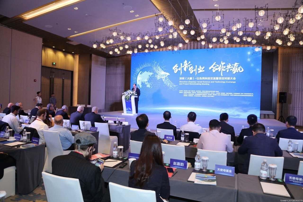 创新高端科技亮相深圳(大鹏) 以色列科技交流暨项目对接会-天津热点网