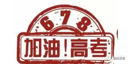 """明天,宿州33058名考生将""""上战场""""!"""