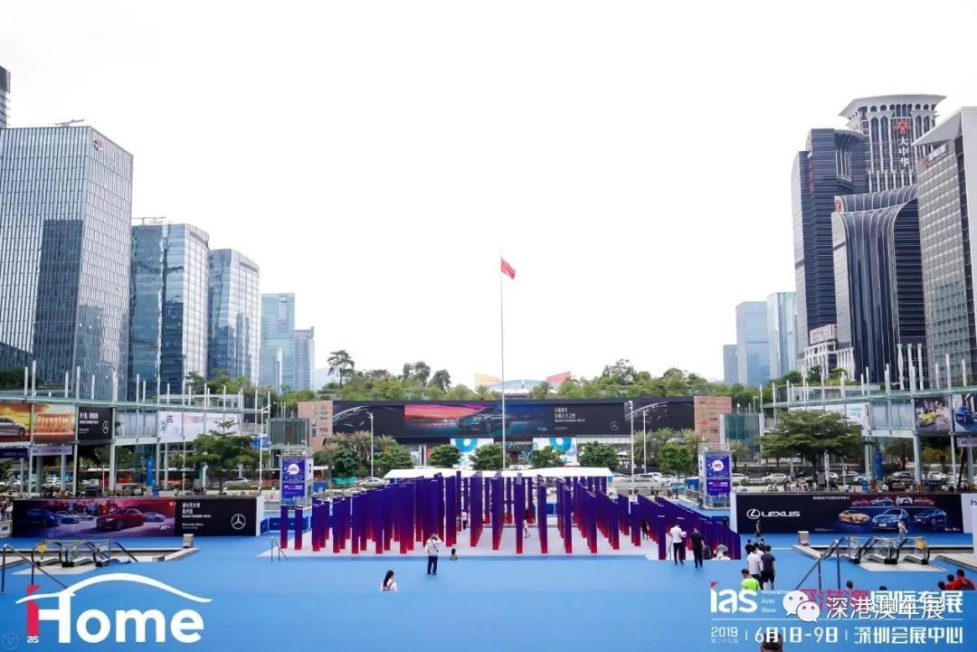 2019(第二十三届)深港澳国际车展圆满闭幕!