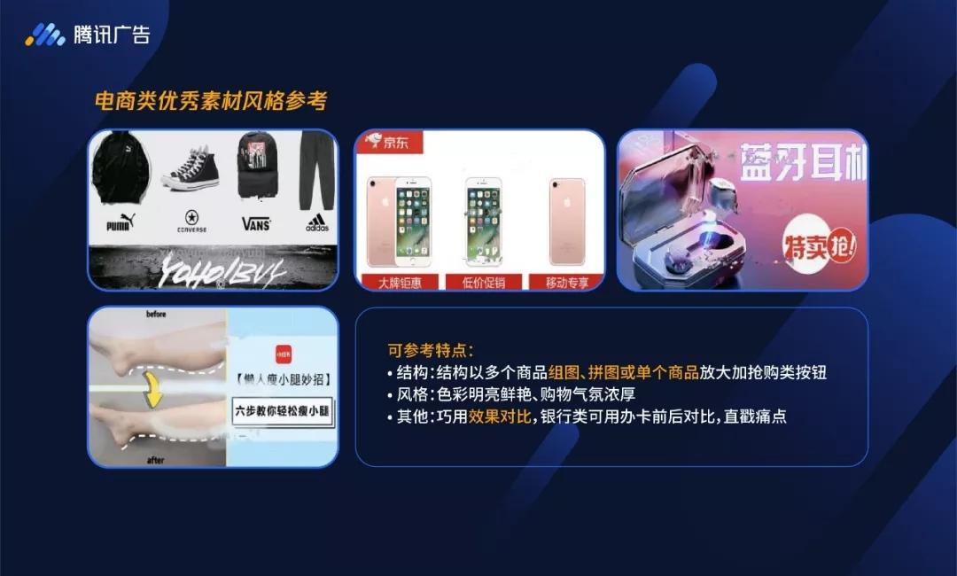 618金融行业Tencent朋友圈QQ广告放量指南