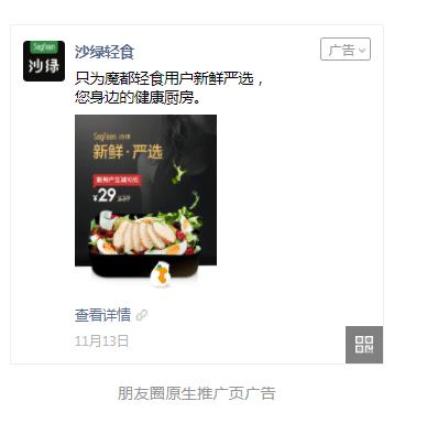 沙绿轻食借助朋友圈广告为公众号拉取粉丝案例