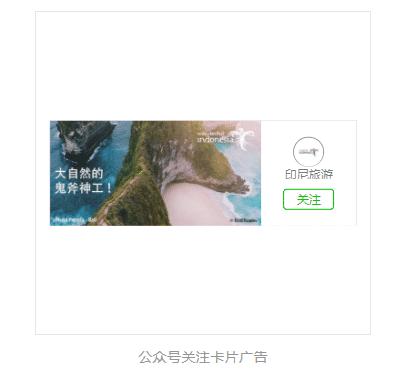 旅游行業公眾號投放朋友圈公眾號底部廣告