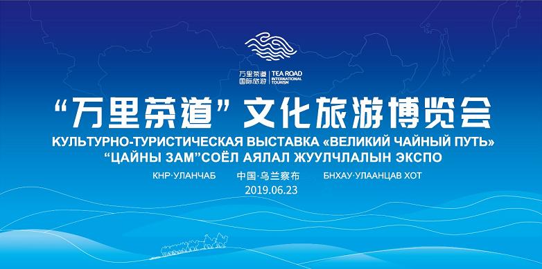 """""""万里茶道""""文化旅游博览会开幕在即,中俄蒙文旅交流再升级"""