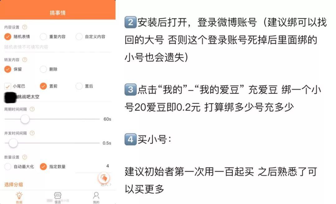帮蔡徐坤刷出一亿转发的星援被查封了,抡博女工会失业么?