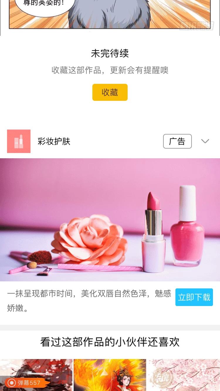 手機QQ廣告怎么投放?怎么收費?
