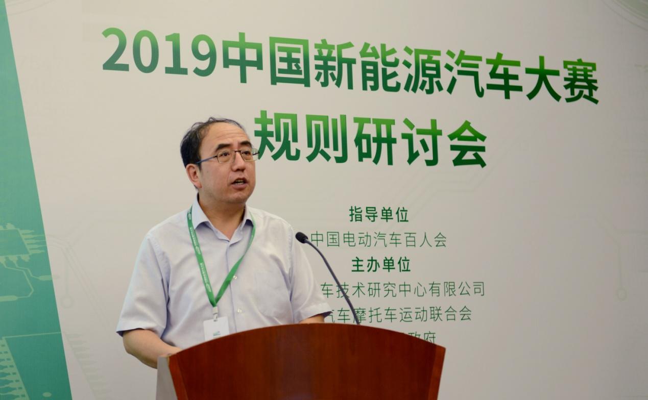 2019中国新能源汽车大赛在津召开规则研讨会