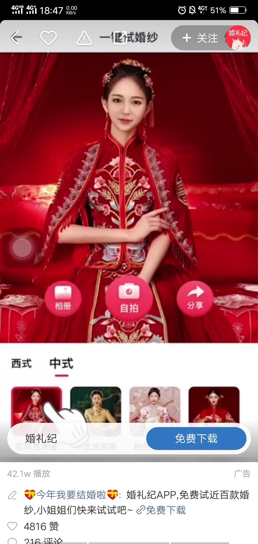 婚纱行业投放快手广告免费试百款婚纱案例
