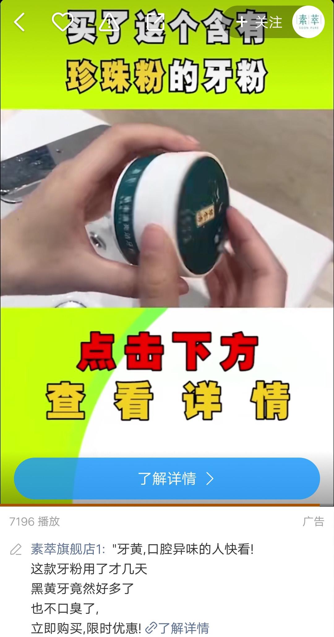 快手广告投放荟萃牙粉,美妆护肤推广就选快手广告
