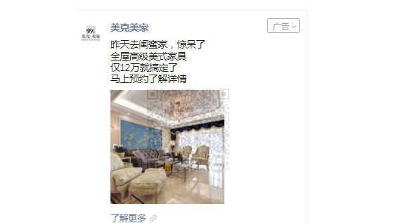 家具行业投放朋友圈广告实现品牌推广