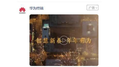 華為投放朋友圈廣告,推廣品牌活動案例分析