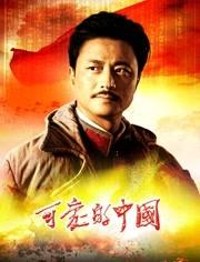 可愛的中國