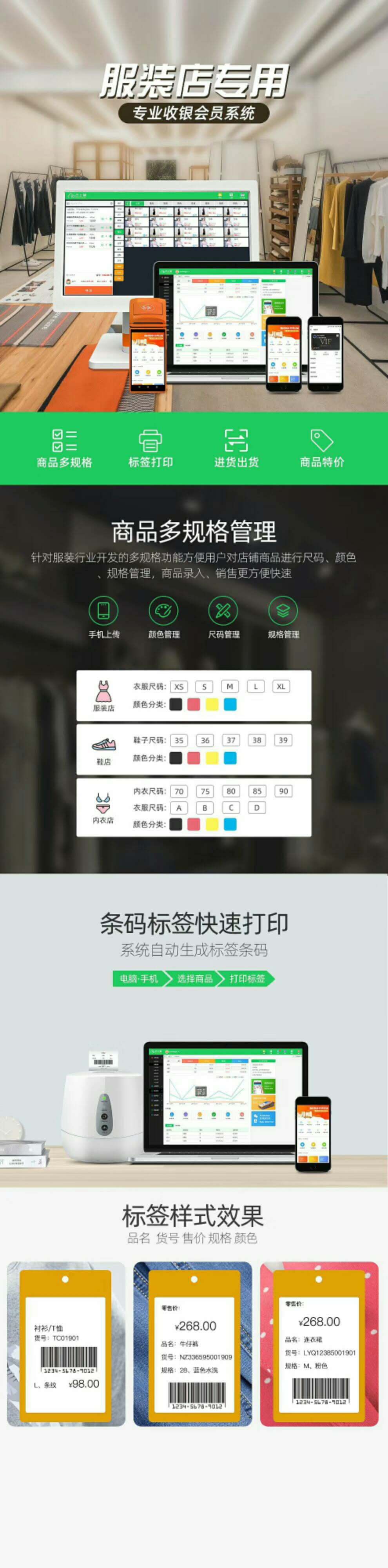 云上铺服装店会员管理系统