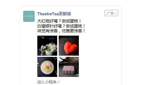 TheatreTea茶聚场投放朋友圈广告吸引周边客户到店消费