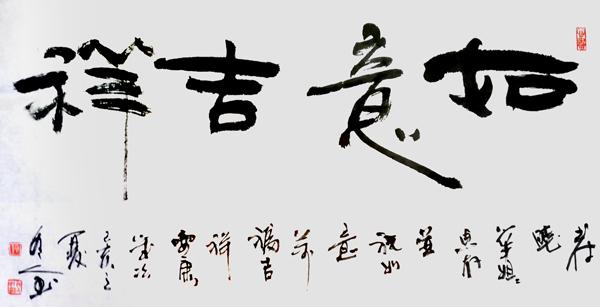 当代着名书画家佟冬人作品欣赏