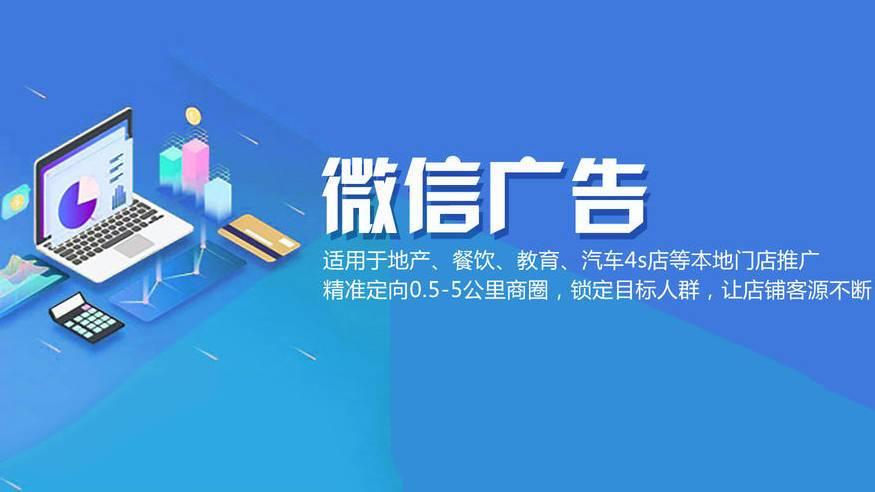 Tencent朋友圈广告可以自己投放吗