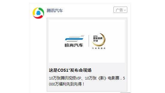 欧尚汽车新车发布会,选择投放Tencent朋友圈广告做营销推广
