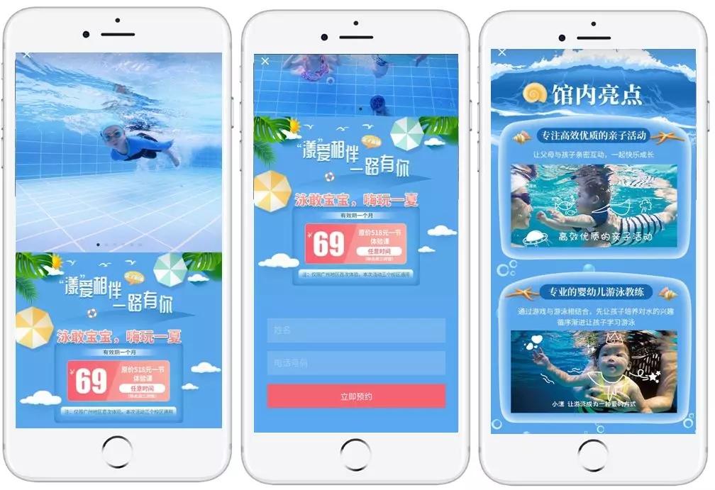亲子游泳推广投放微信朋友圈广告案例分析
