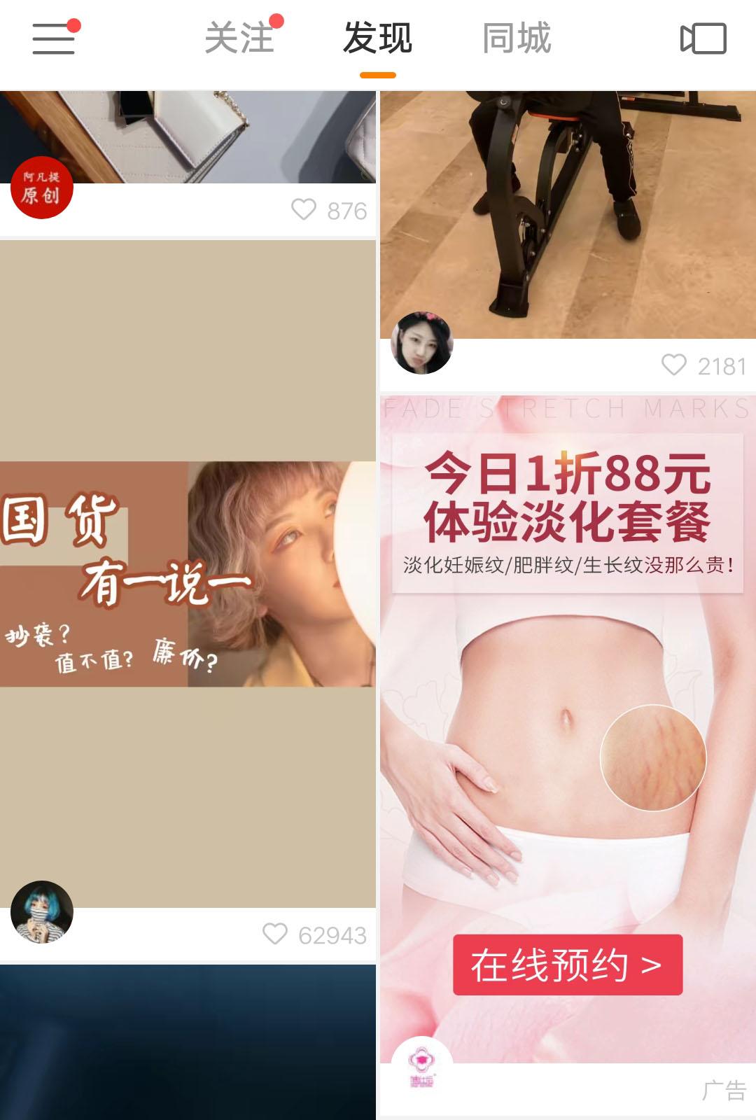妊娠纹修复中心怎么在快手投放广告?效果怎么样?