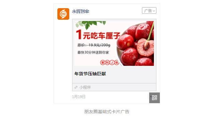 永辉到家投放微信朋友圈广告推广线上小程序