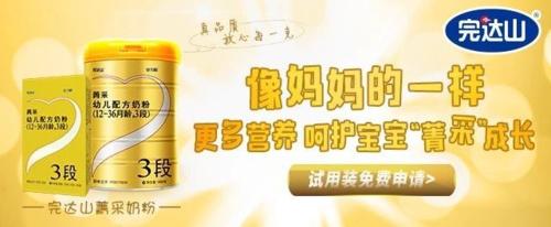 美柚广告推广助力完达山奶粉精准触达消费群体