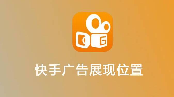 快手广告代理商深圳厚拓,详细先容快手广告展现位置