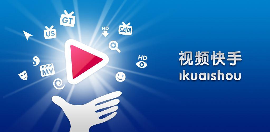想在快手上面投放广告,就找快手广告代理商深圳厚拓