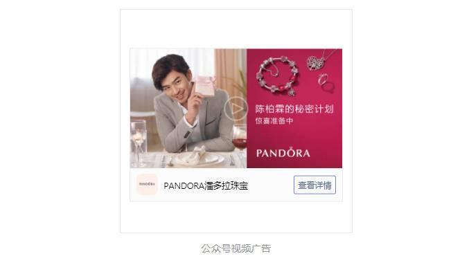 珠宝行业投放微信公众号文章底部视频卡片广告