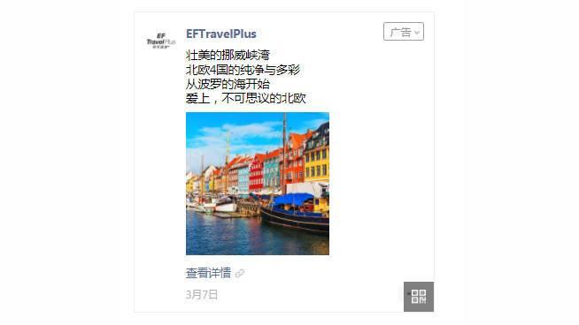 旅游行业投放朋友圈图文原生广告案例分析