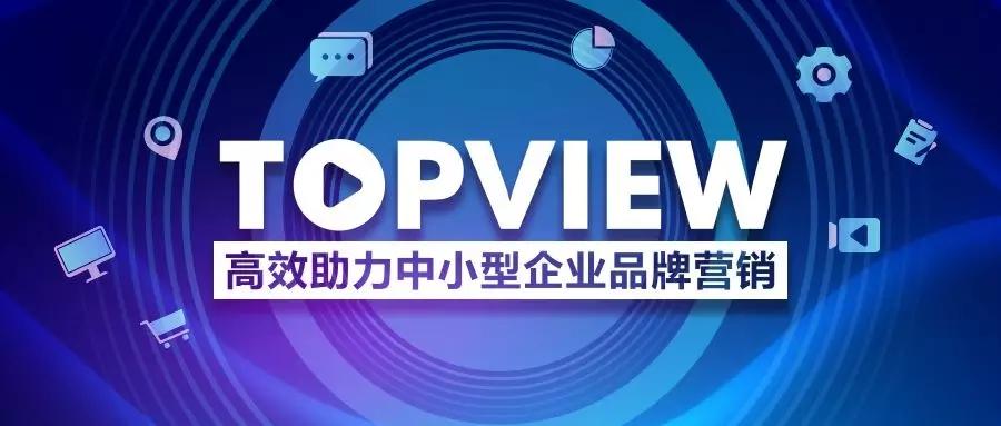 抖音TopView全球首秀,助力企业品牌营销推广