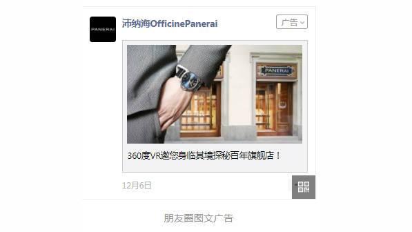 高档腕表投放朋友圈广告做品牌推广